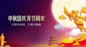2020年中秋节国庆快乐